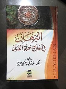 البرهان فى أخلاق حملة القرآن