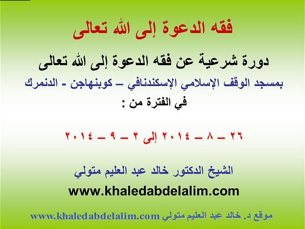 4- نصائح مهمة للداعي أثناء الدعوة