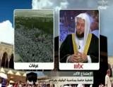 لقاء بقناة MBC الفضائية في تغطية يوم عرفة