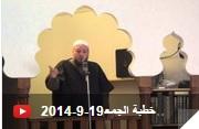 خطبة الجمعة في أوربرو السويد - البيت الصالح 19-9-2014