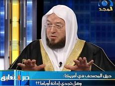 لقاء بقناة المجد الفضائية حول (قضية حرق القرآن الكريم)