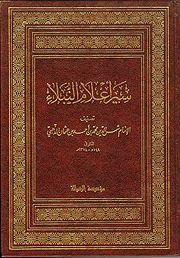 كتاب سير أعلام النبلاء للإمام الذهبي (نسخة مصورة pdf)