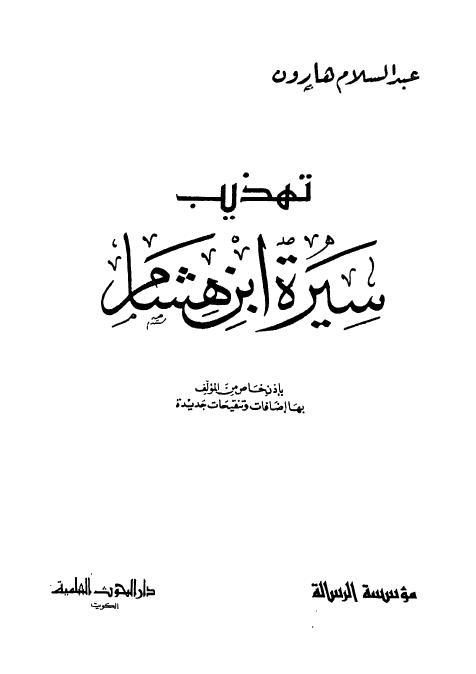 كتاب مختصر سيرة ابن هشام