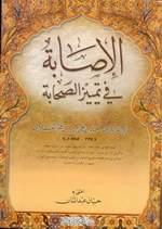 كتاب الإصابة في معرفة الصحابة لابن حجر العسقلاني (نسخة مصورة pdf) كامل