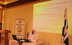 تقرير مصور عن الدورة الشرعية في فقه أحكام الزكاة