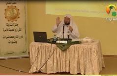 دورة شرعية في فقه الزكاة بالمجلس الأعلى لشؤون الأسرة بالشارقة