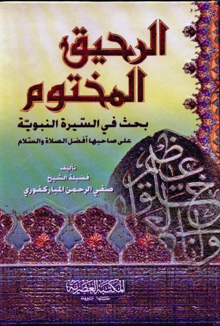 كتاب الرحيق المختوم (نسخة مصورة pdf)
